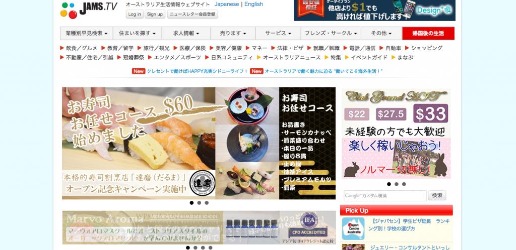 日本人のためのオーストラリア生活情報サイト1
