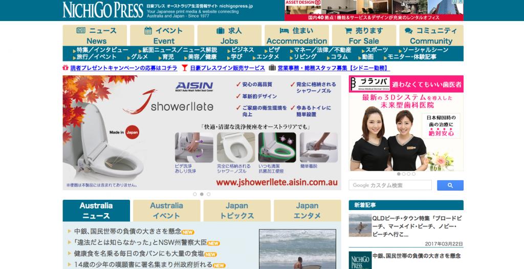 日本人のためのオーストラリア生活情報サイト2