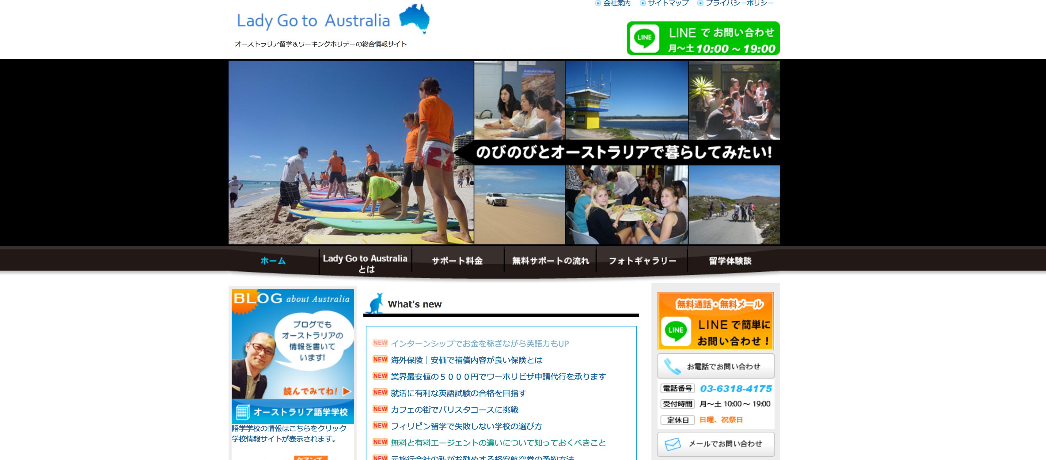 オーストラリア・シドニーの留学エージェント